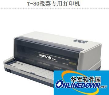 晟拓Suntalk T-80税票专用打印机驱动