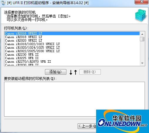 佳能Canon iR 2520i打印机驱动程序 64位