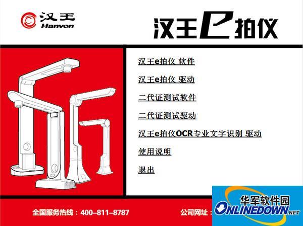 汉王e拍仪t510驱动程序