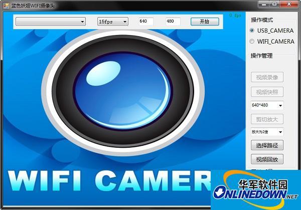 蓝色妖姬s11摄像头驱动程序