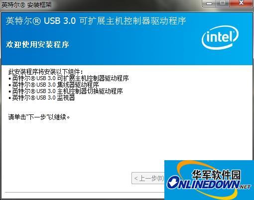 Intel USB 3.0驱动程序 for win7/win10 32位&64位