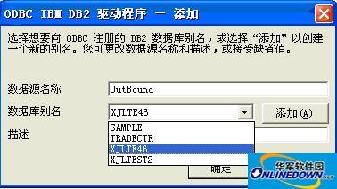 db2 odbc driver 64位
