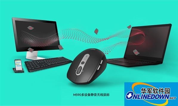 罗技m590无线鼠标驱动程序  v6.60.570 官方版