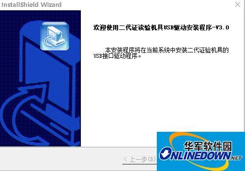 昌贸cm008身份证阅读器驱动程序