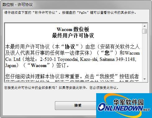 wacom影拓pth660数位板驱动程序