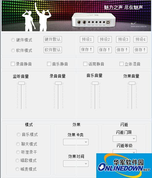 哈曼卡顿水晶音箱驱动程序