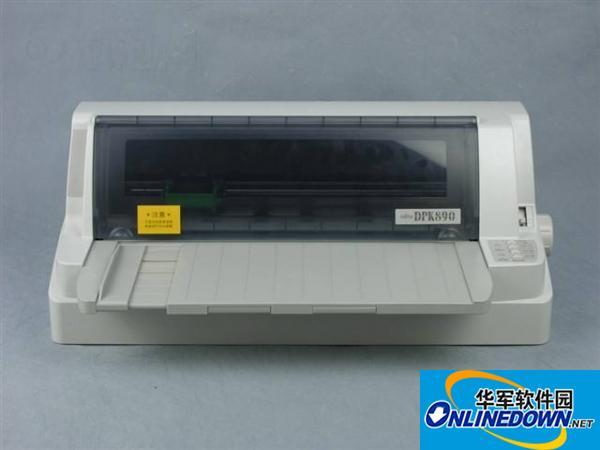 富士通DPK2181H打印机驱动程序  v1.8.4.0 官方免费版
