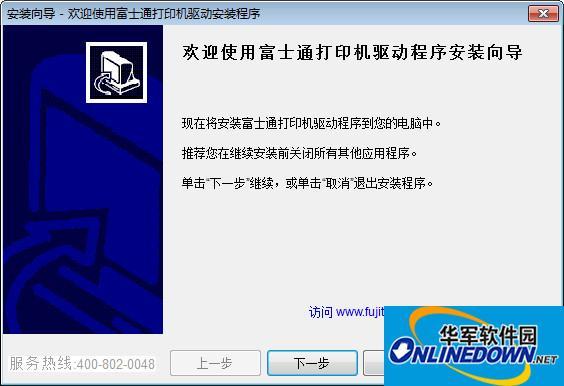 富士通DPK2181H打印机驱动程序