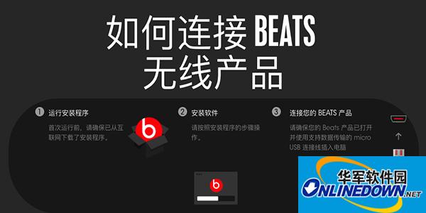 Beats耳机固件升级工具 for Mac