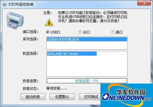 环星im3515打印机驱动程序  v1.0.0.1 官方免费版