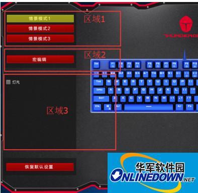 雷神K75机械键盘驱动程序