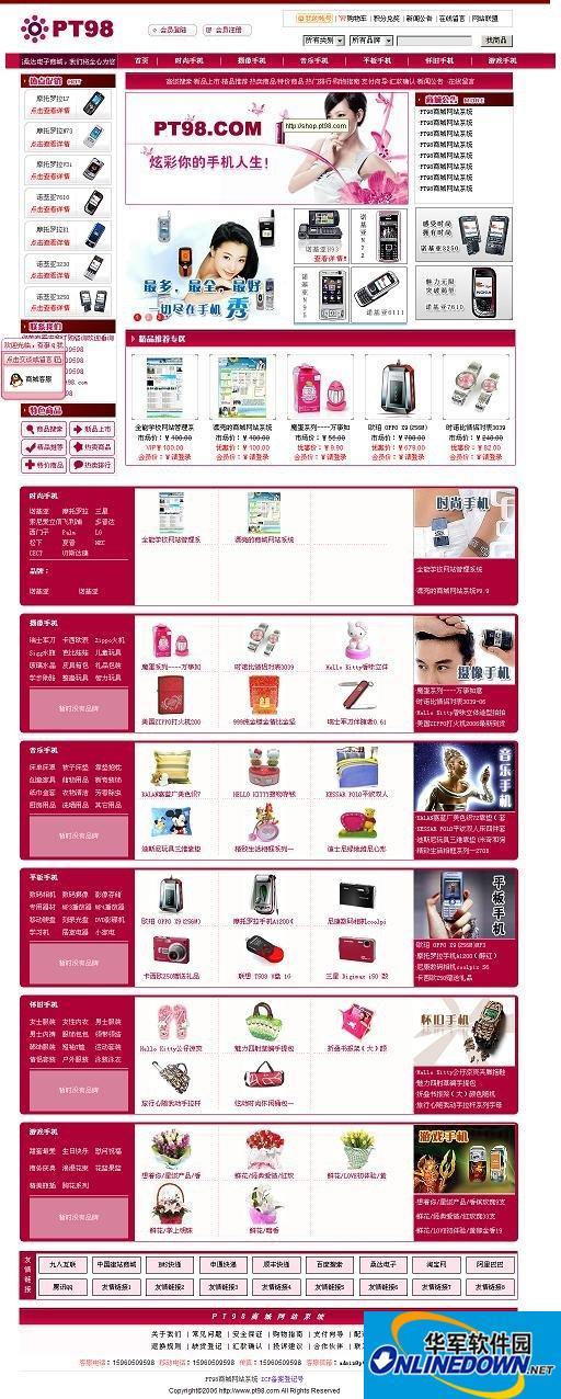 PT98商城网站系统 PC版