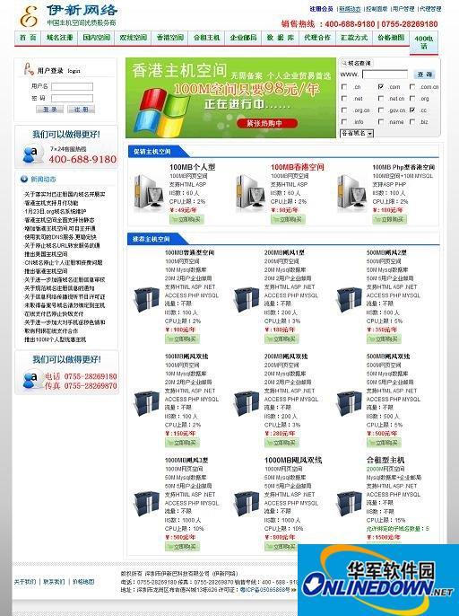伊新网络域名主机分销系统  V1.0
