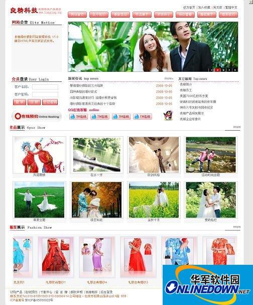 良精婚纱摄影网站管理系统 1.1