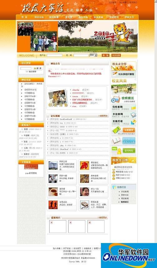 CC校友录(2010虎年贺岁版)