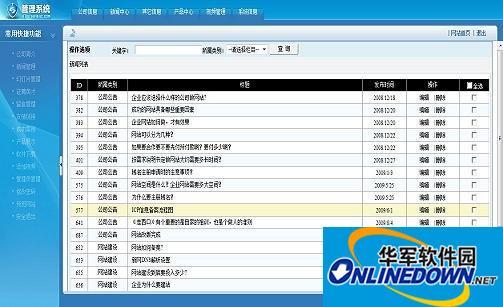 宜萱网络企业网站管理系统