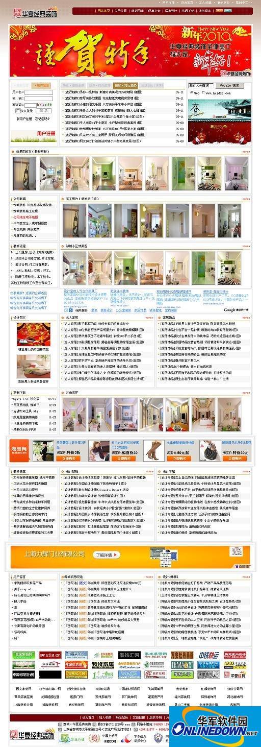 室内装饰行业站(设计类)站源码