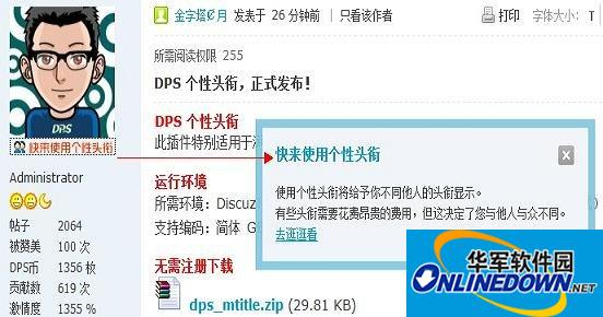 DPS 个性头衔插件