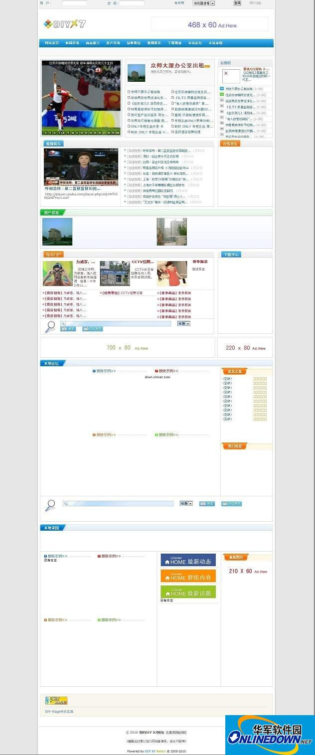DIY X7  Beta1 简体中文GBK版