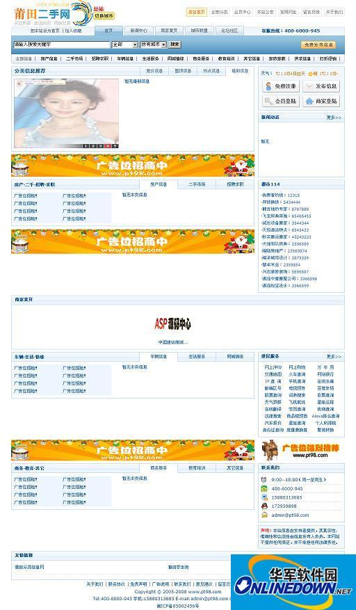 莆田二手网整站源码 PC版