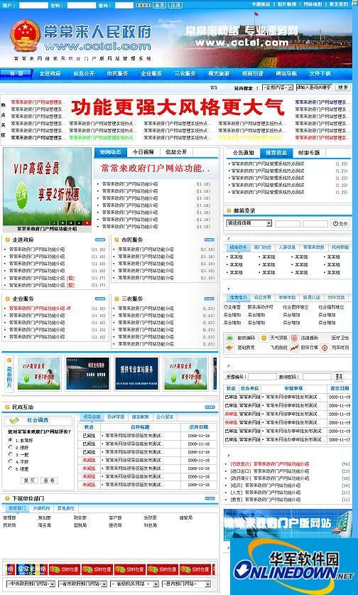 常常来人民政府门户版网站系统源码 PC版