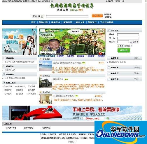 亿网旅游网站管理程序  40210 V10.2.1