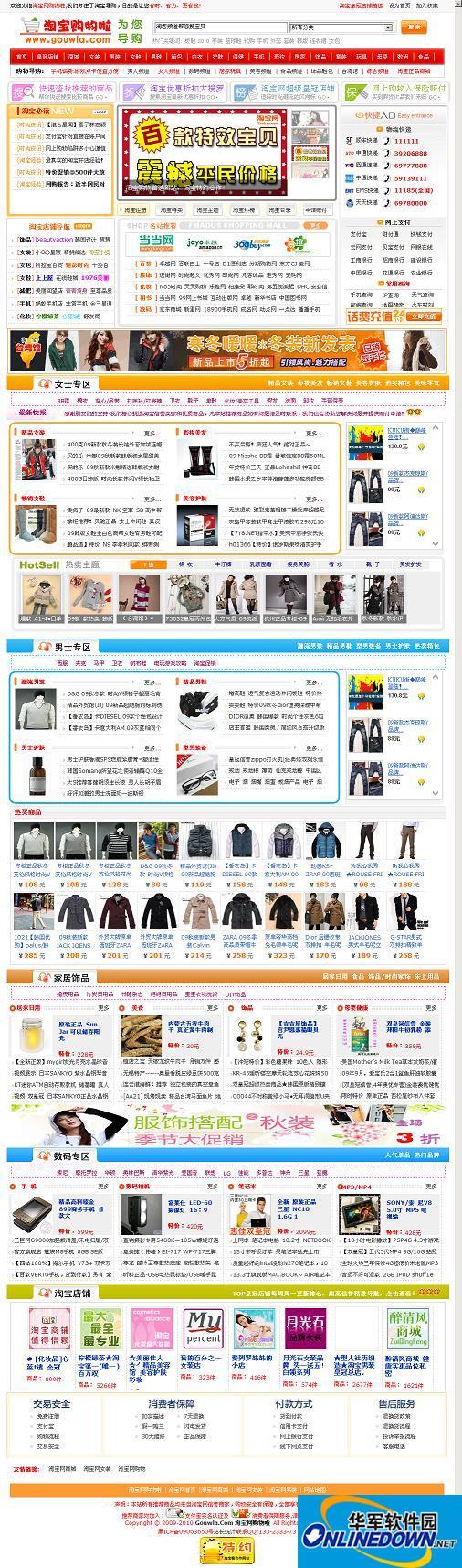 淘宝网购物整站程序 DEDE5.5内核带4000文章 PC版