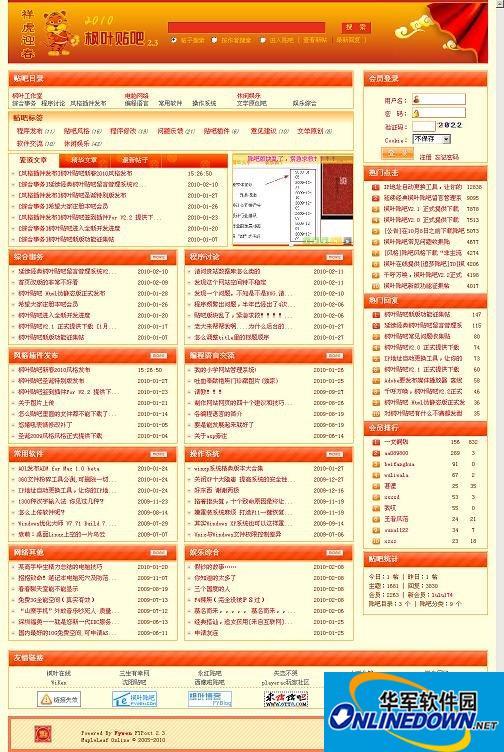 枫叶贴吧  新春2010特别版