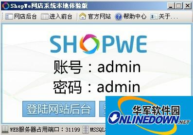 ShopWe网店系统