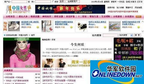 中国女性网源码...