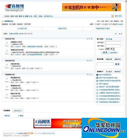 动网论坛 支付宝修复补丁 8.2