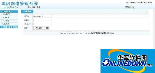 梦想草根大联盟广告模块  build 20080805