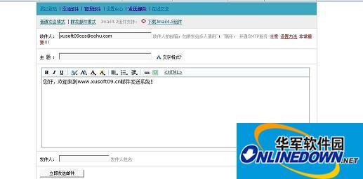 xusoft09_asp邮件群发系统