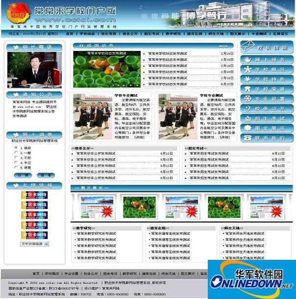 常常来网络职业学院网站管理系统源码 PC版
