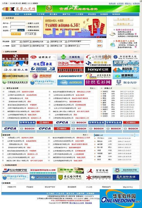 宜萱.net版人才网系统