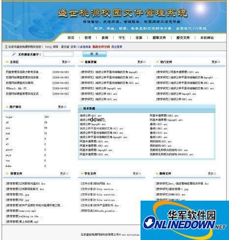 盛世桃源校园文件管理系统  V1.0 MSSQL免费版 for .net /2