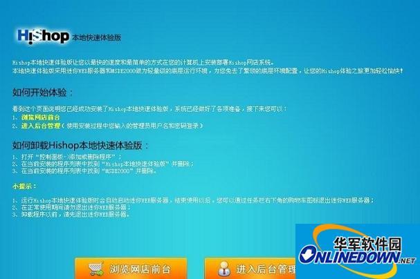 Hishop网店货源代理分销系统