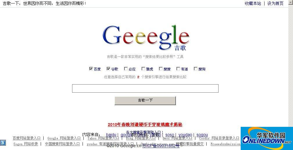百度Google整合搜索引擎源代码 PC版