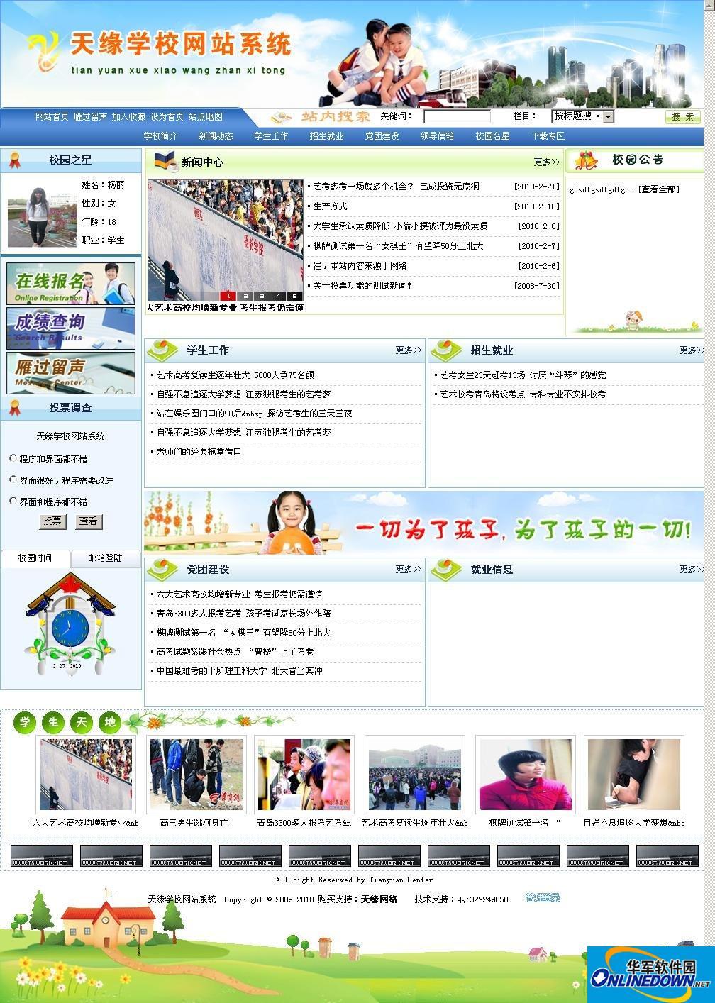 天缘学校网站系统源码 1.4