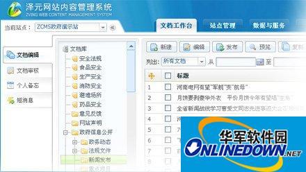 泽元网站内容管理系统ZCMS 1.2