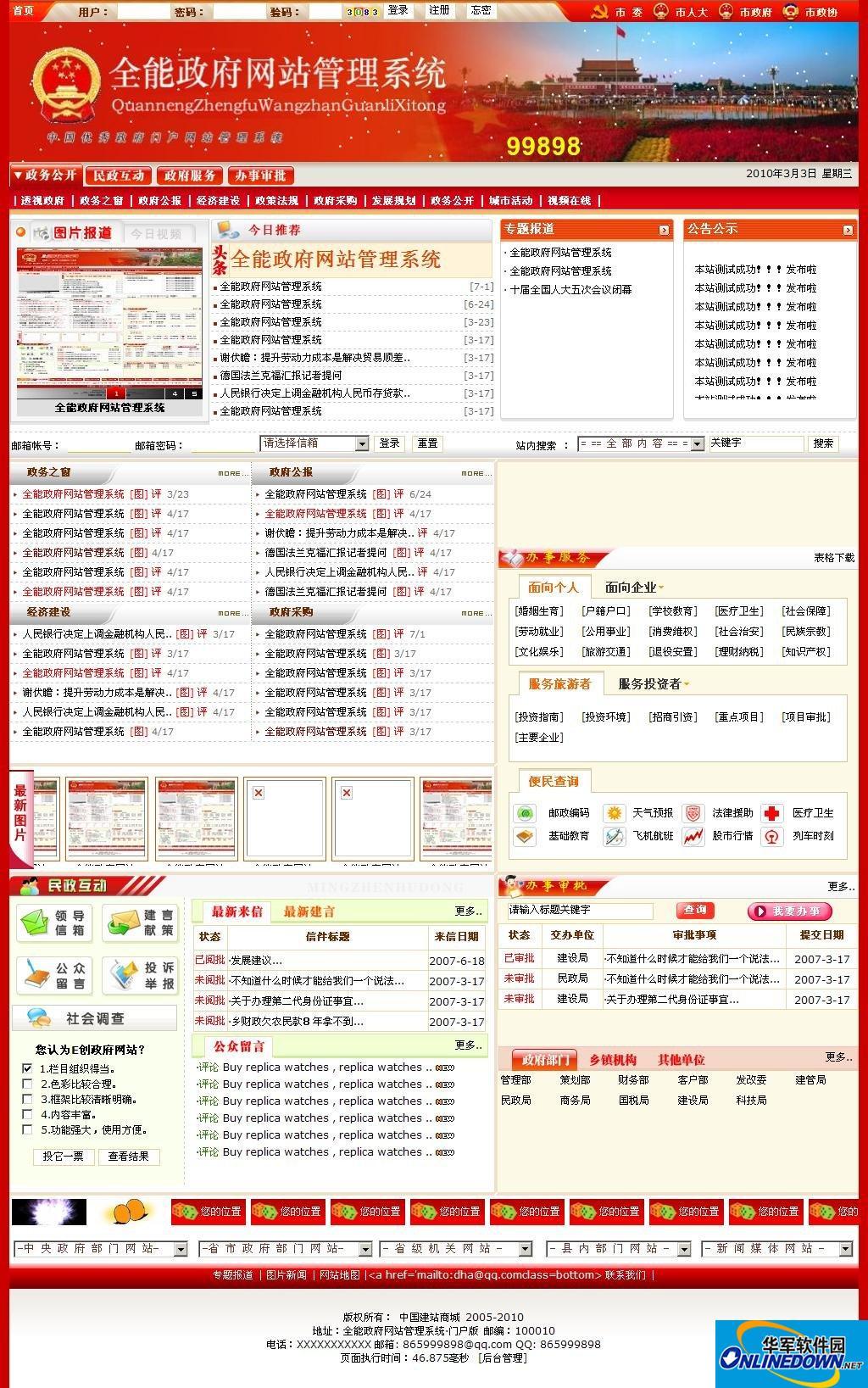 全能政府网站管理系统 2010
