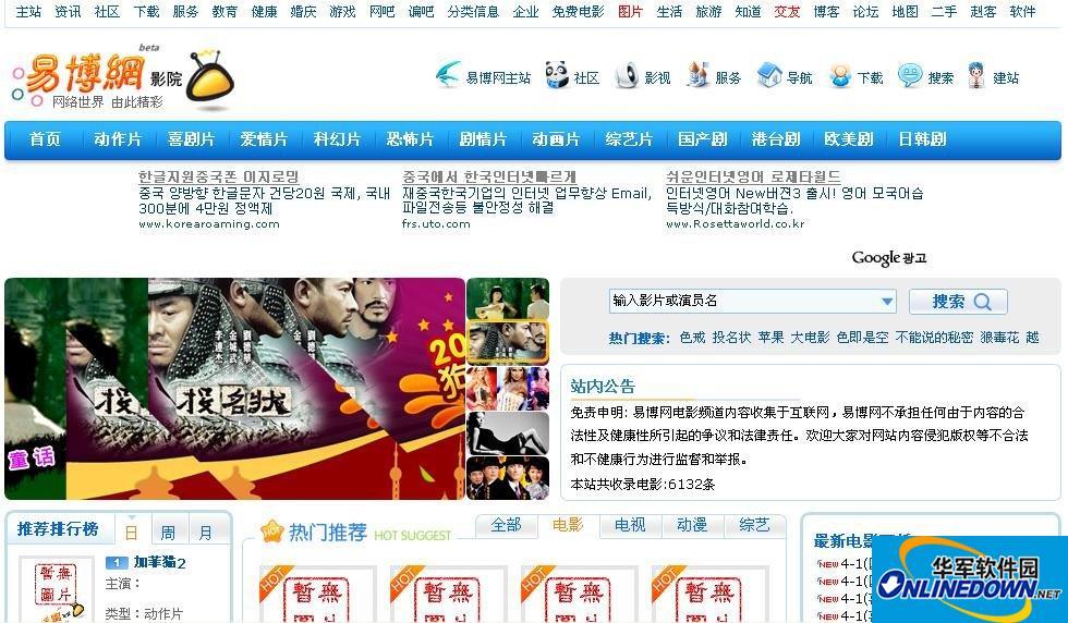 甘肃热线易博网修正 2.0 正式版