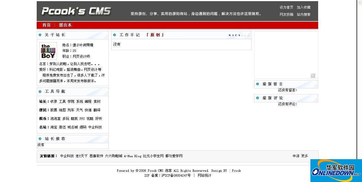 Pcook cms 文章管理系统 (老Y CMS ) V2.1 插件版