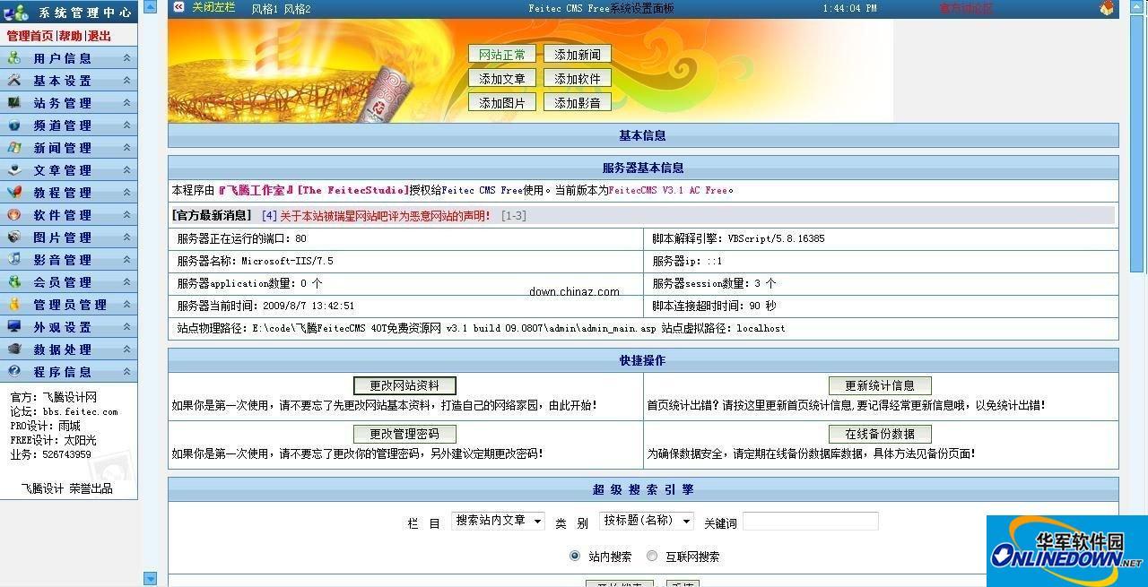飞腾ASP网站内容管理系统免费版 3.0 Build 1118