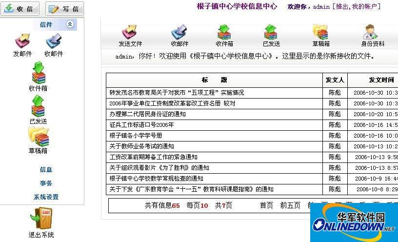 一个多学校OA办公系统(独有的)firewall PC版