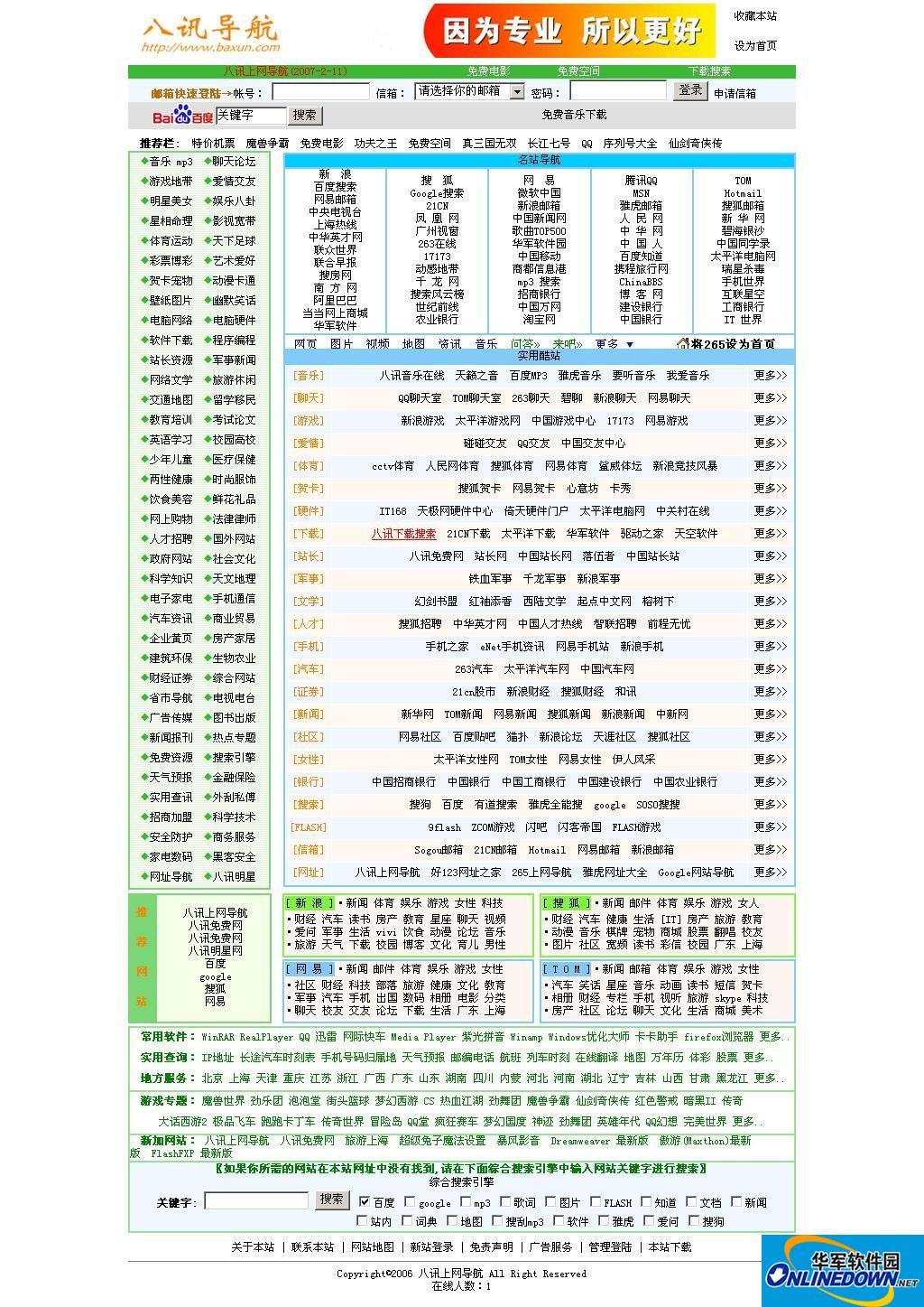 八讯上网导航(生成html)  5.4
