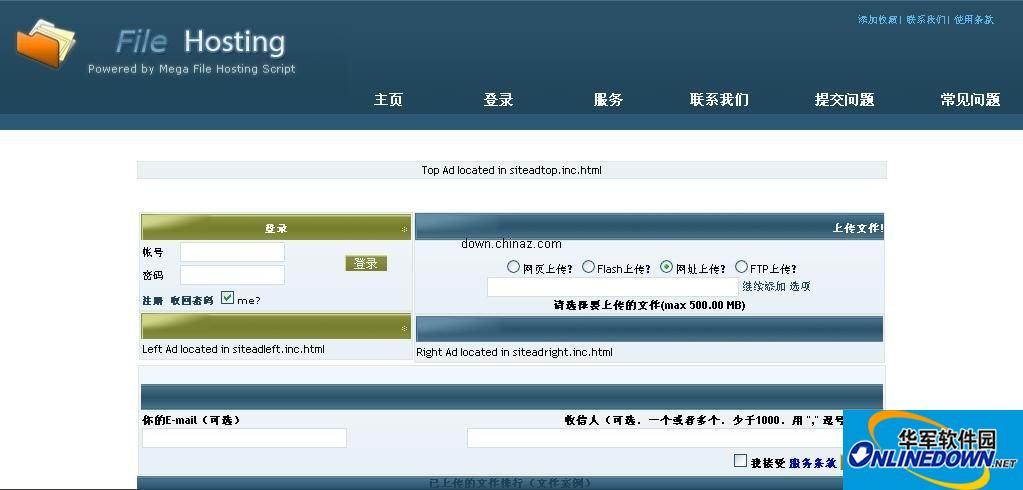 网络硬盘_支持1GB文件上传和续传