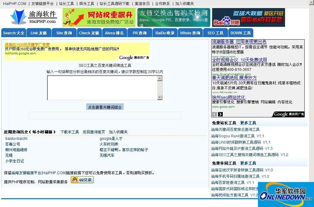 渝海SEO工具之百度关键词筛选工具 1.3