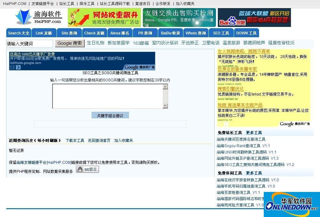 渝海SEO工具之SOSO关键词筛选工具 1.4