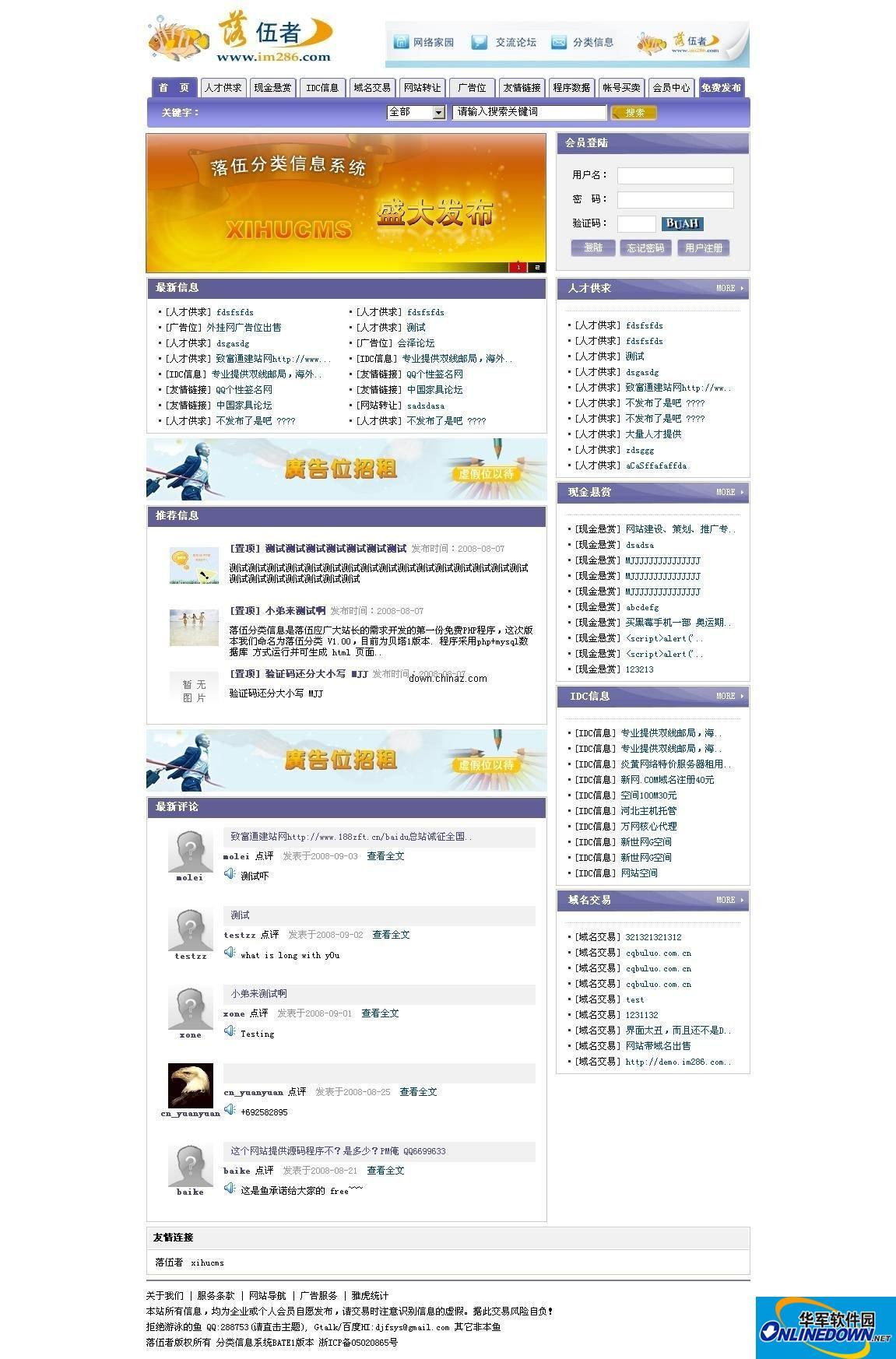 落伍PHP分类系统 PC版